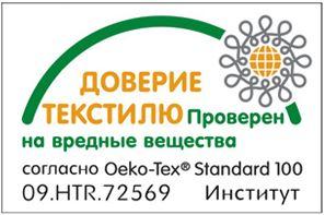 Сертификат oeko tex